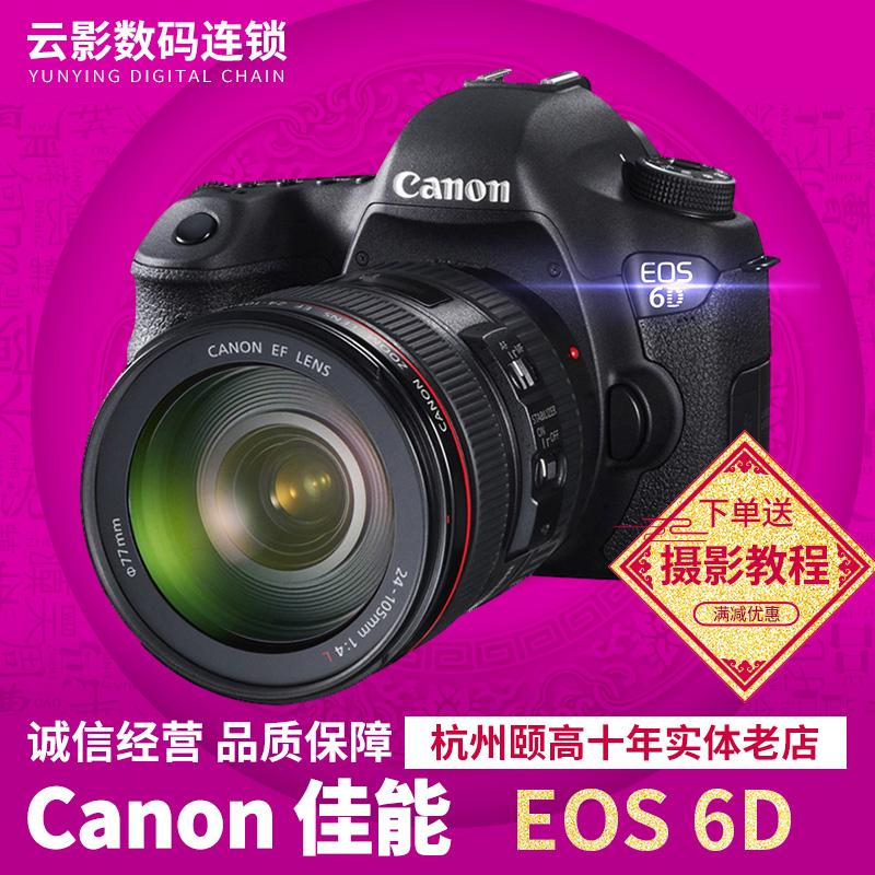 国行Canon/佳能6D 24-105mm单机套机数码全幅单反相机行货EOS包邮