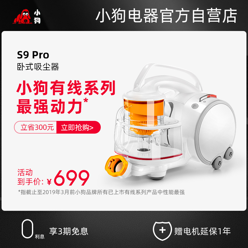 Dog vacuum cleaner S9 Pro household hand-held strong push rod high-power high suction silent electric mite remover