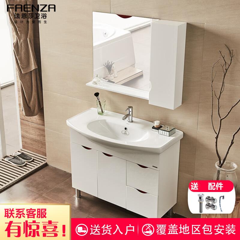 热销0件限时2件3折法恩莎浴室柜组合现代简约卫生间洗手盆柜落地式洗漱台