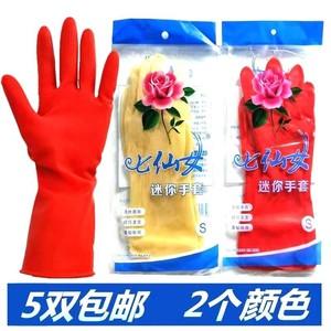七仙女迷你薄款家务厨房清洁洗碗洗衣服牛筋胶皮防水插秧乳胶手套