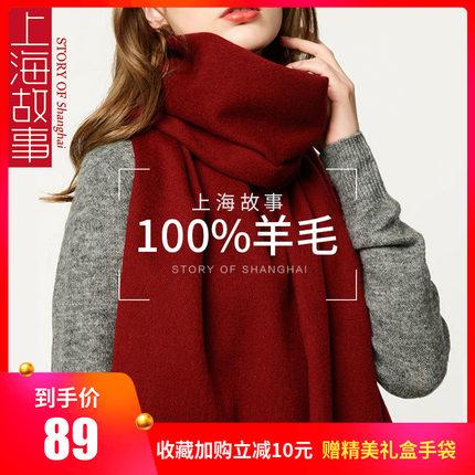 上海故事100%纯色羊毛秋冬季红围巾