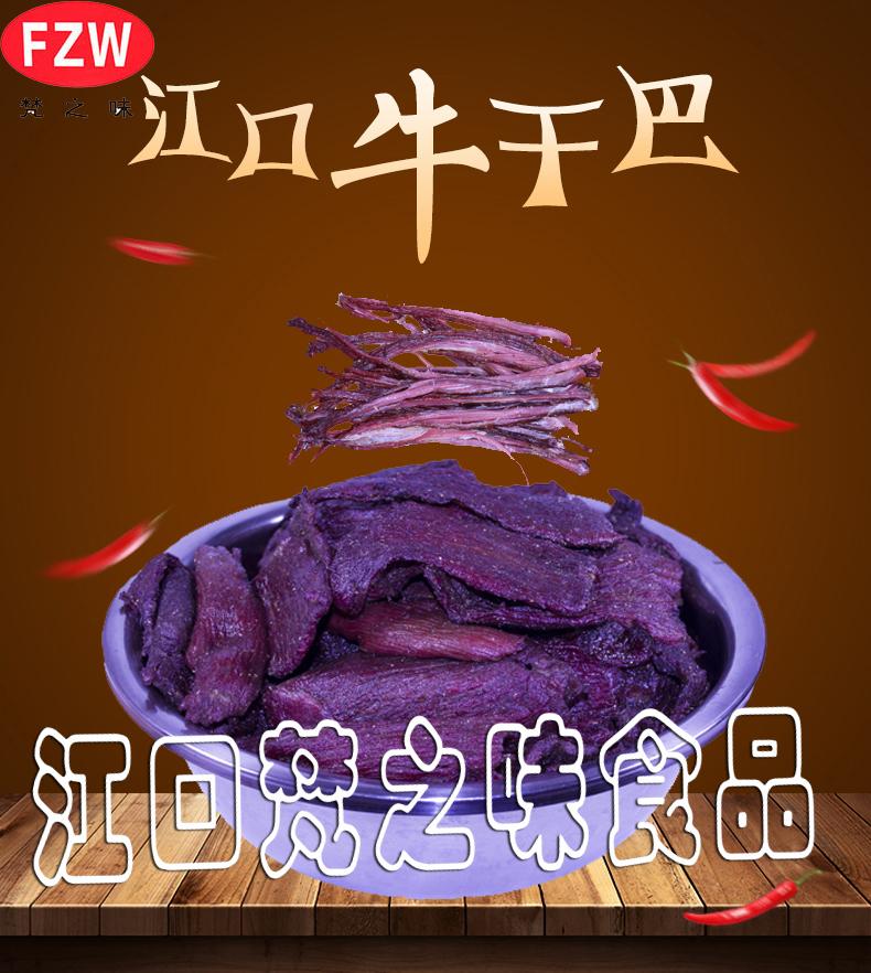 江口牛干巴贵州特产铜仁风干手撕牛肉梵净山休闲食品传统工艺包邮