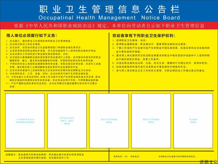 Occupational health bulletin board occupational hazard notification card occupational disease publicity poster general occupational health Poster