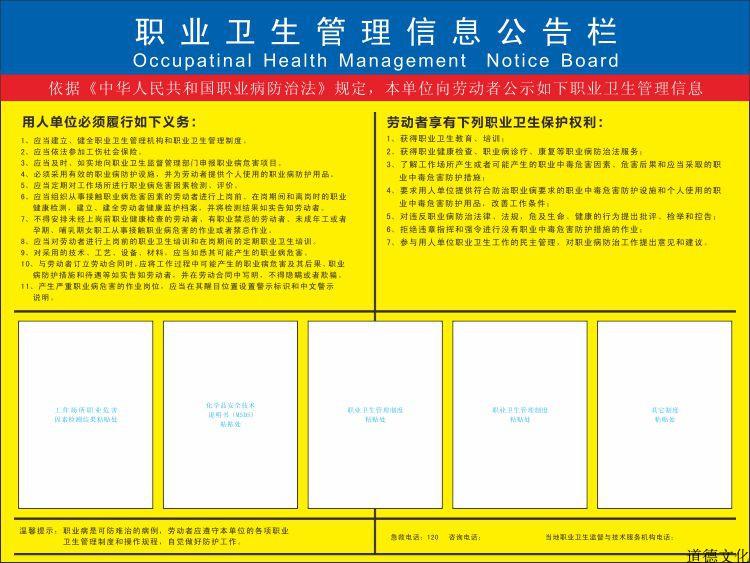 职业卫生公告栏职业病危害告知卡职业病公示海报通用职业卫生海报