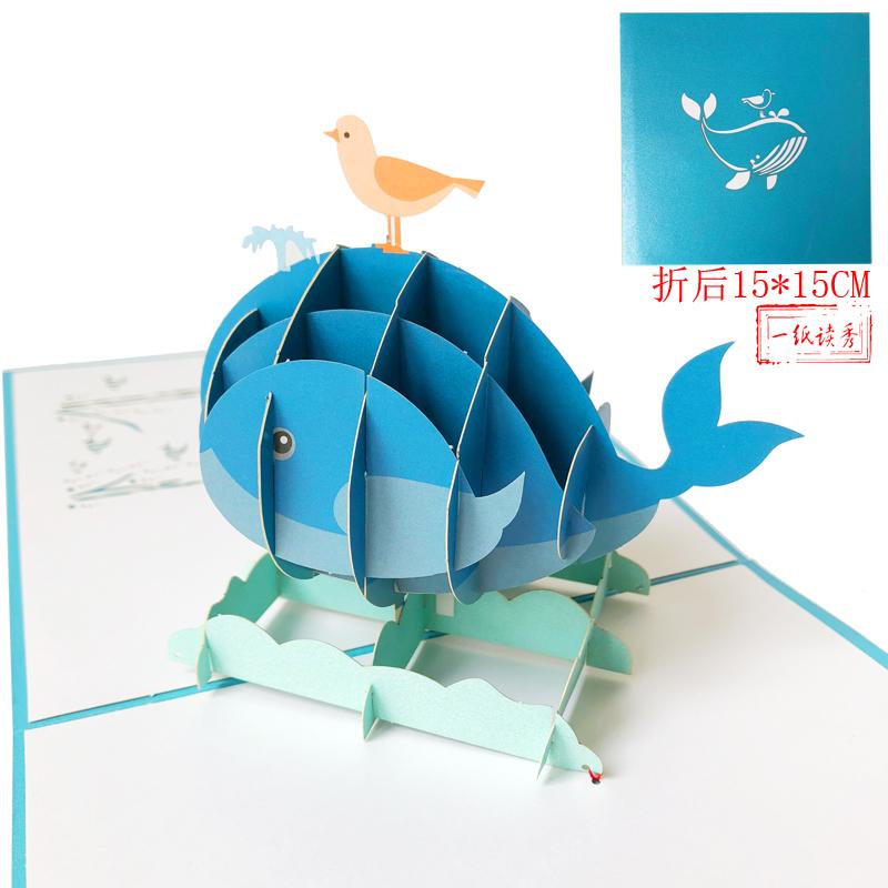 一纸读秀小鲸鱼3D立体贺卡卖萌蓝色海洋卡通剪纸卡片儿童生日礼物