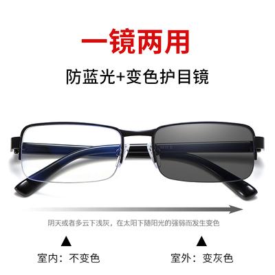 变色防蓝光辐射眼镜男女保护眼睛平光手机电脑护目平镜平面无度数