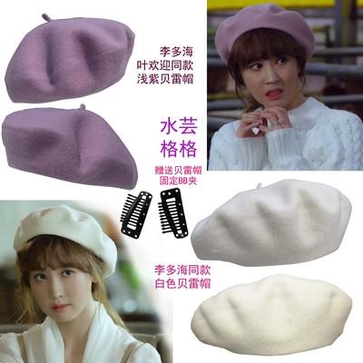 韩版同款帽子周觅言希成情侣同款帽子李多海叶欢迎同款贝雷帽