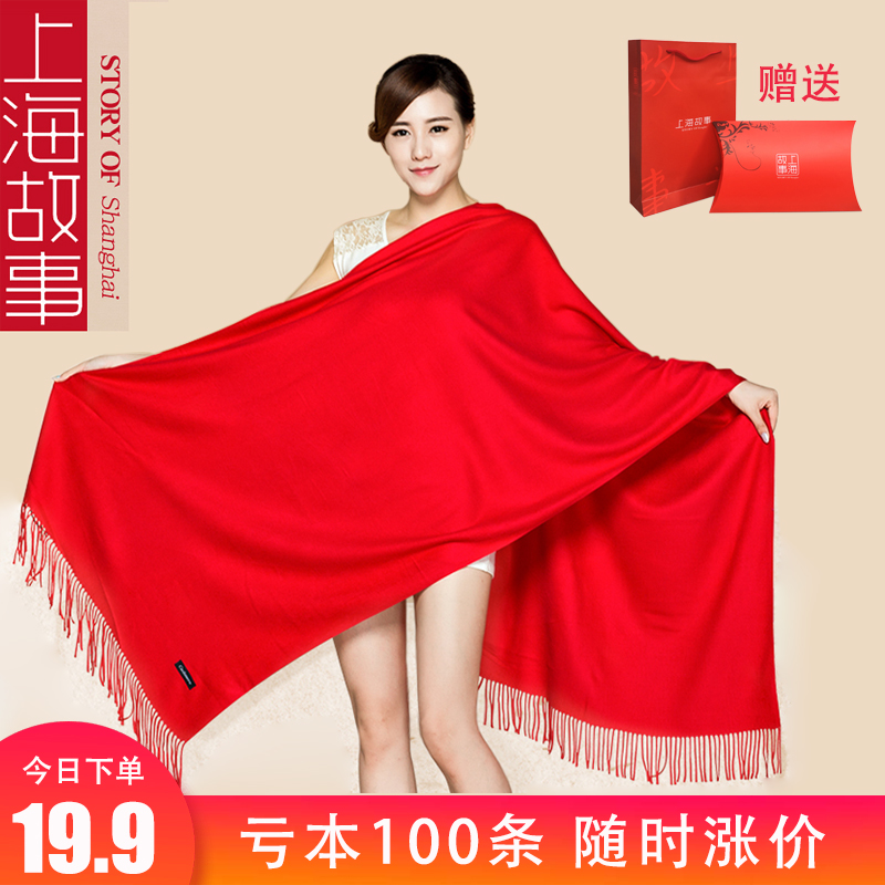 Shanghai story thickened long shawl autumn and winter versatile big red scarf female China Red Embroidery Custom Logo