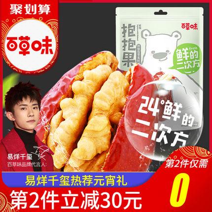 【百草味-24度鲜抱抱果210g】大枣夹核桃仁 新疆红枣干特产零食