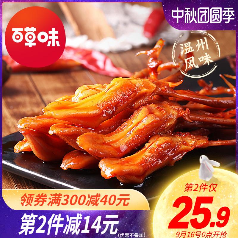 【百草味-酱香鸭舌头100g】温州特产吃货零食酱鸭肉卤味熟食小吃