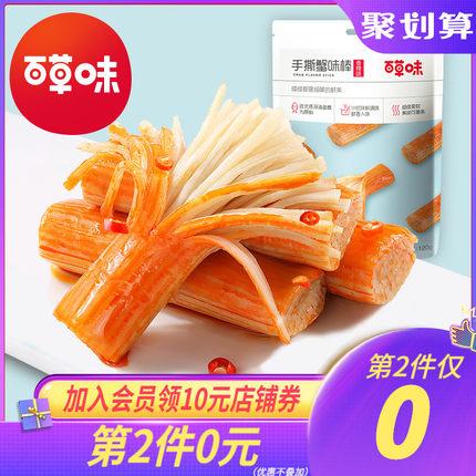 【百草味-手撕蟹味棒120g】蟹柳蟹肉棒海味零食即食网红小吃