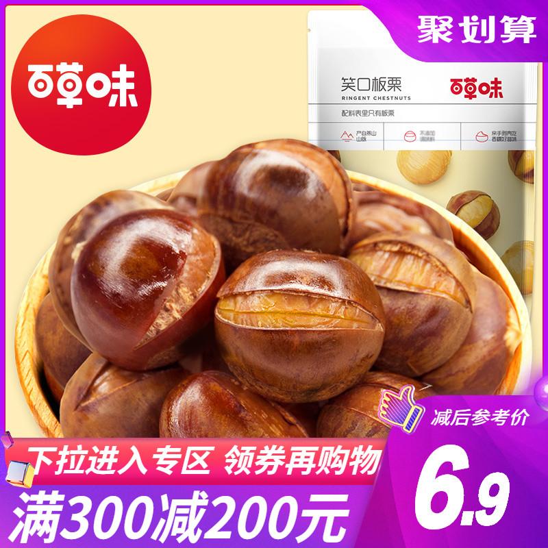 满减【百草味-笑口板栗120g】即食带壳熟栗子甘栗毛栗仁坚果零食