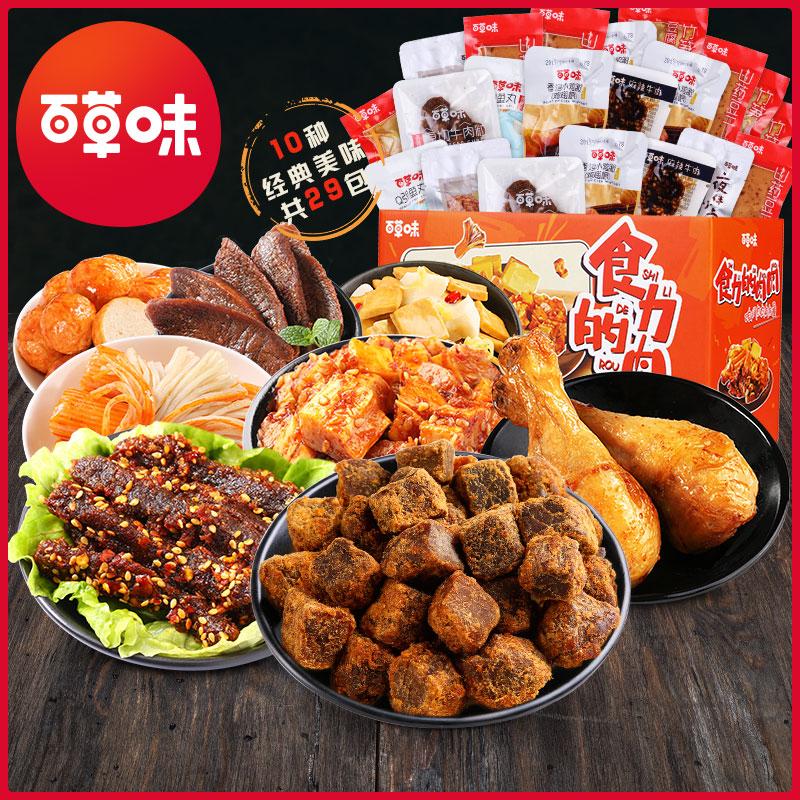 【百草味-肉類零食大禮包】網紅休閑小吃散裝一箱充饑夜宵整箱