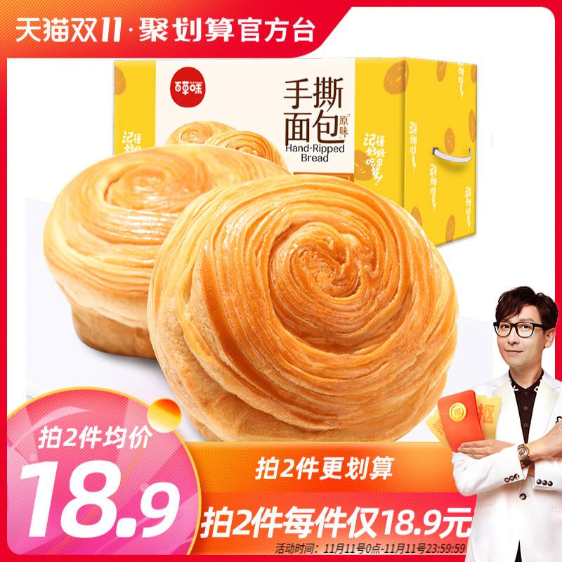 【券后价】百草味 手撕面包 1kg