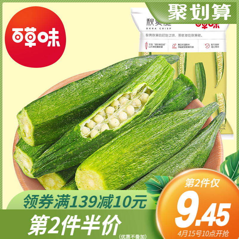 百草味脆50gx2袋即食果蔬干黄秋葵