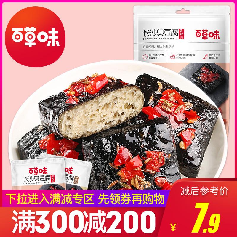 满减【百草味-长沙臭豆腐125g】油炸特产豆干麻辣味零食小吃
