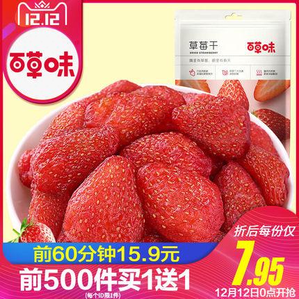【百草味-草莓干100gx2袋】烘培水果干蜜饯 休闲网红零食小吃大袋