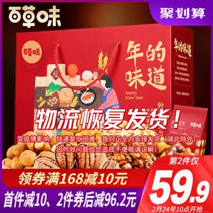 百草味 6袋每日干果休闲小吃一整箱送礼盒 坚果零食大礼包1058g