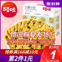 苏琪脆饼早餐代餐纤与仟层饼干办公室小零食下午茶休闲小吃甜品