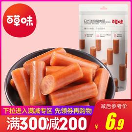 满减【百草味-迷你肉肠55g】火腿肠小零食即食小吃肉枣拇指小香肠图片