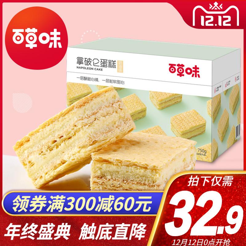 【百草味-拿破仑蛋糕750g】营养早餐食品整箱面包糕点心美食
