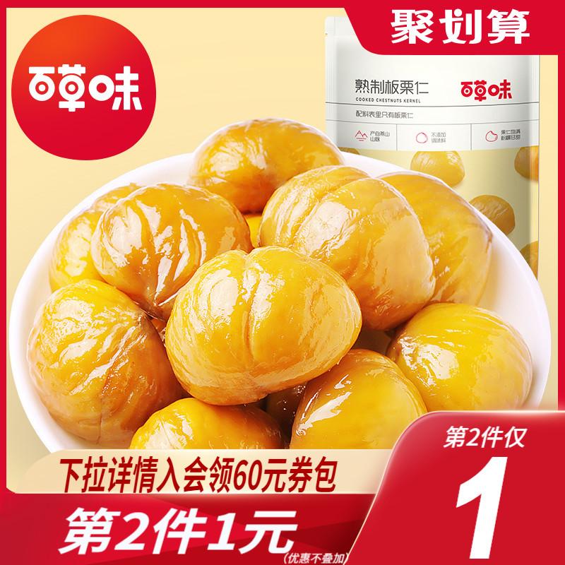 百草味板栗仁80gx2袋坚果零食熟...