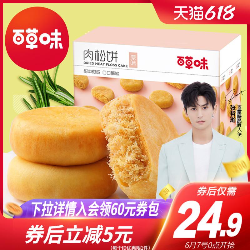 百草味肉松饼1kg早餐面包传统糕点网红休闲零食特色小吃美食点心