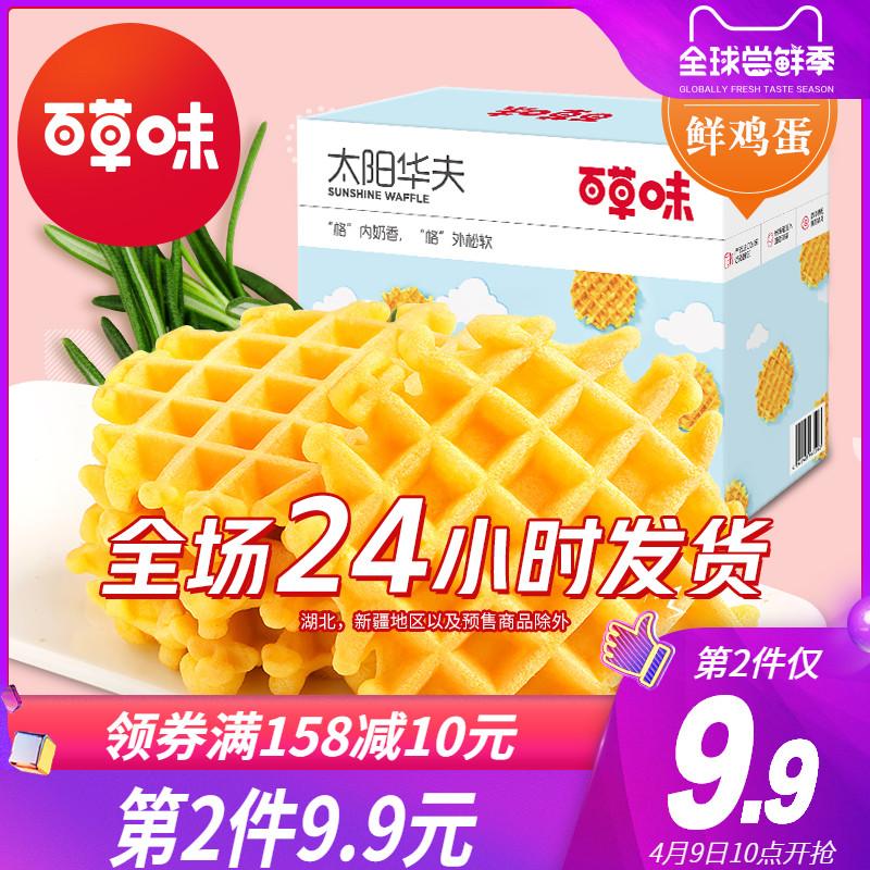 【百草味-太阳华夫饼400g】早餐蛋糕手撕面包网红零食整箱
