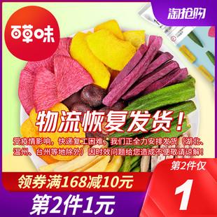 百草味 脱水即食片 果蔬秋葵脆水果零食混合装 综合蔬菜干60gx2