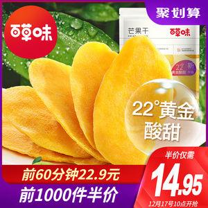 【百草味芒果干120gx3袋】泰国味水果