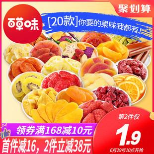 【百草味-水果干大礼包】网红零食蜜饯混合装芒果草莓休闲小吃