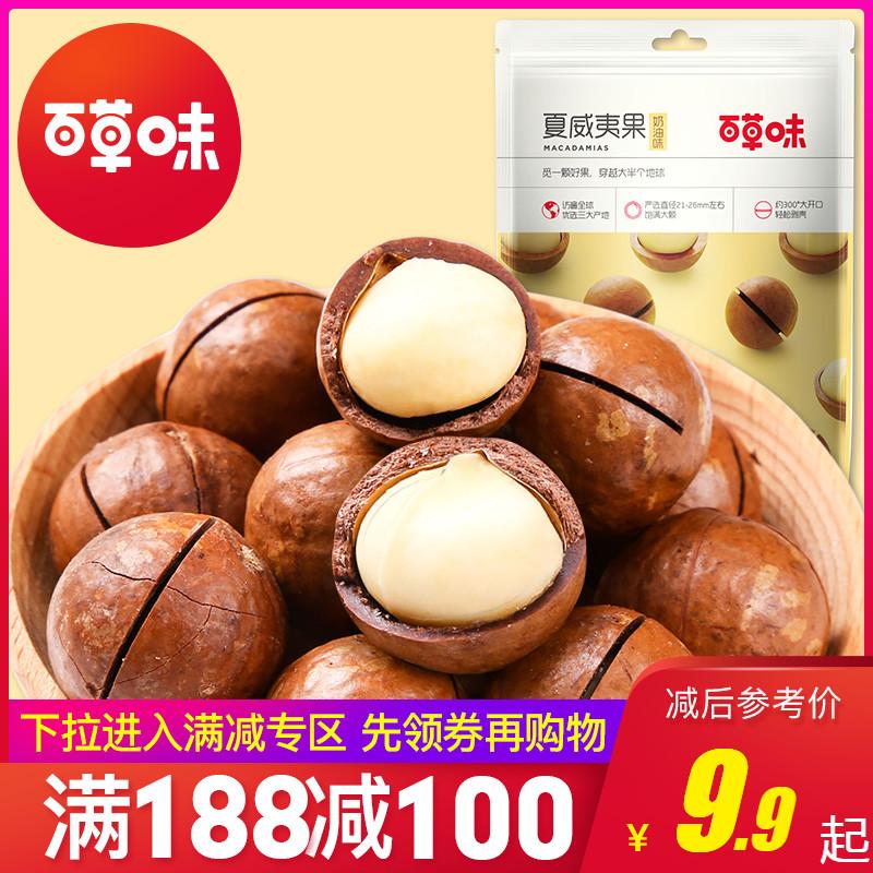 满减【百草味-夏威夷果】奶油味 坚果干果仁休闲零食送开口器