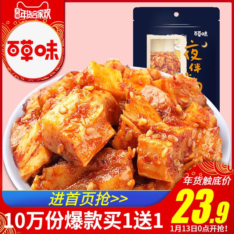 【百草味-牛板筋125gx2袋】四川特产小吃牛肉干 麻辣零食小包装
