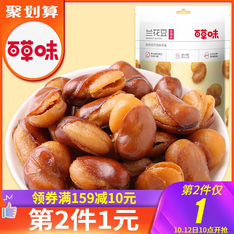 【百草味-牛肉/盐焗味兰花豆210g】蚕豆零食网红小吃豆子小包装