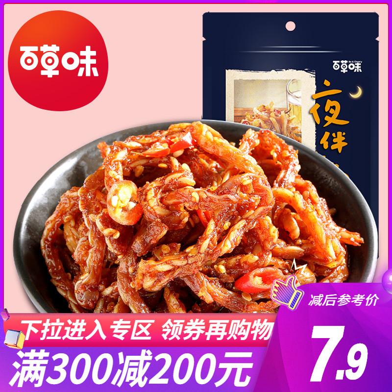 满减【百草味-猪脆骨105g】香辣...