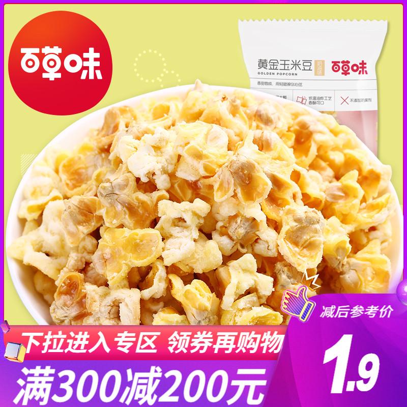 满减【百草味-黄金玉米豆】休闲零食爆米花膨化食品小吃