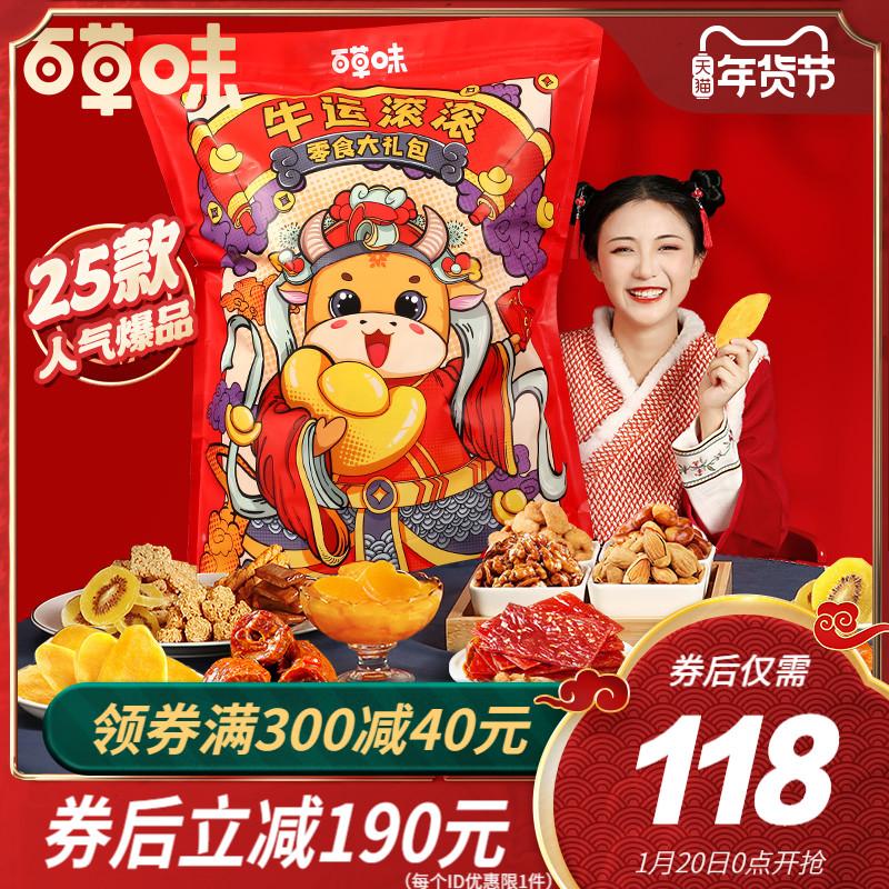 百草味抱抱零食巨型大礼包2517g/25袋网红夜宵猪饲料送女友年货