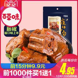 <p>【百草味-鸭脖子170g】</p><span style='color: #ff0000!important;font-size: 12px;'>【聚】【12日0点开抢】【前1000件买1送1】</span>