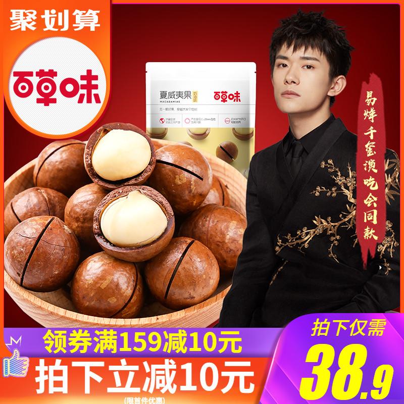 新货【百草味-夏威夷果268gx2袋】坚果零食炒货干果仁送开口器