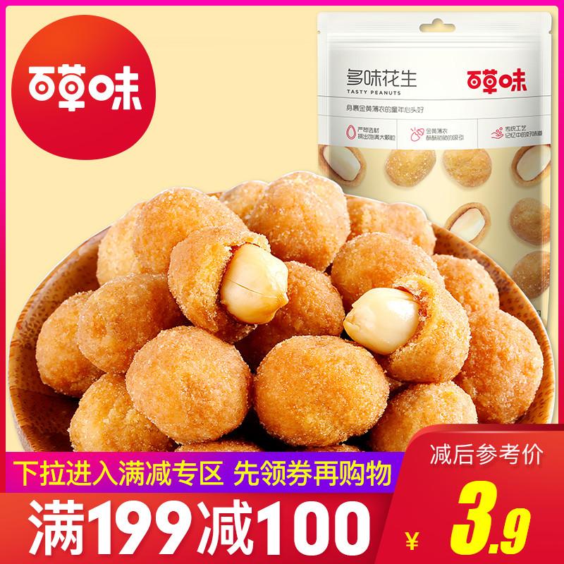 满减【百草味-多味花生100g】酥脆特产休闲零食小吃炒货花生米