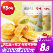 整箱抹茶多味早餐网红糕点休闲零食包3200g卜珂蔓越莓曲奇饼干