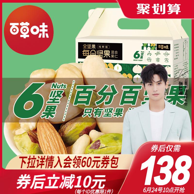 【百草味-每日坚果525g/21袋】全果仁