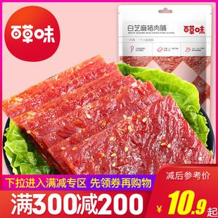 满减【百草味-猪肉脯100g】休闲食品靖江肉片肉干 网红零食小吃图片