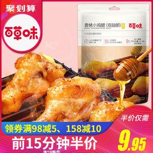 【百草味-香烤小鸡腿134g】鸡翅根