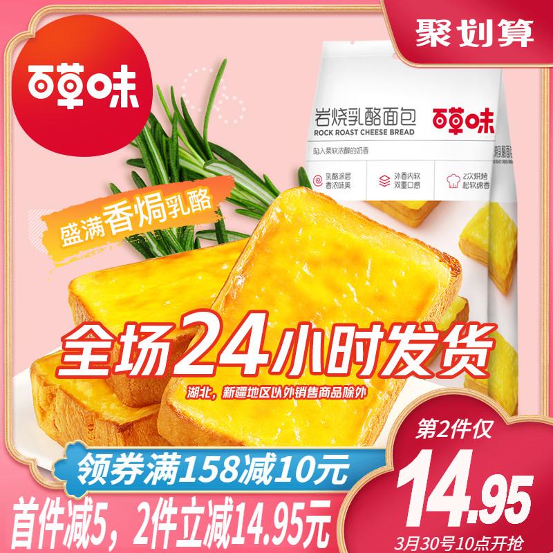 【百草味-岩烧乳酪吐司300gx2袋】早餐面包手撕蛋糕网红零食