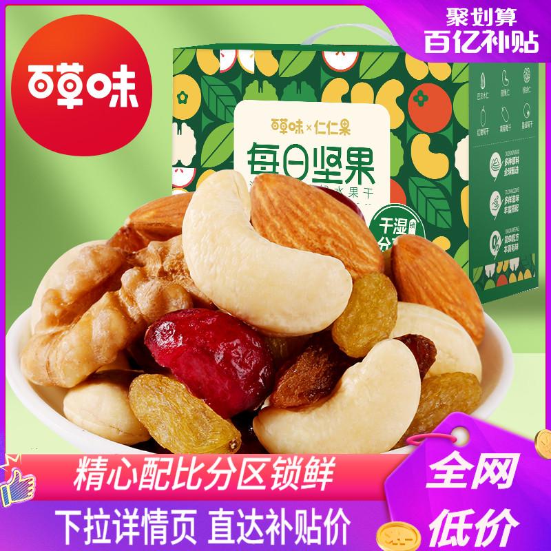 百亿补贴 百草味每日坚果礼盒750g/30包网红健康混合干果整箱
