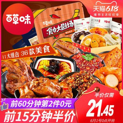 【百草味-麻辣零食大礼包】鸭脖小吃网红休闲食品充饥夜宵整箱