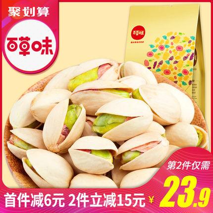 【百草味-开心果200g】原色无漂白坚果干果 孕妇零食袋装批发