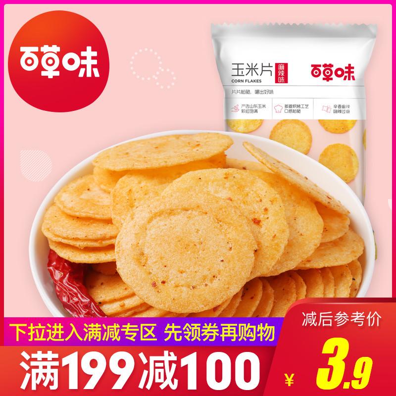满减【百草味-黄金玉米片75g】早餐小吃膨化零食饼干番茄/海苔味