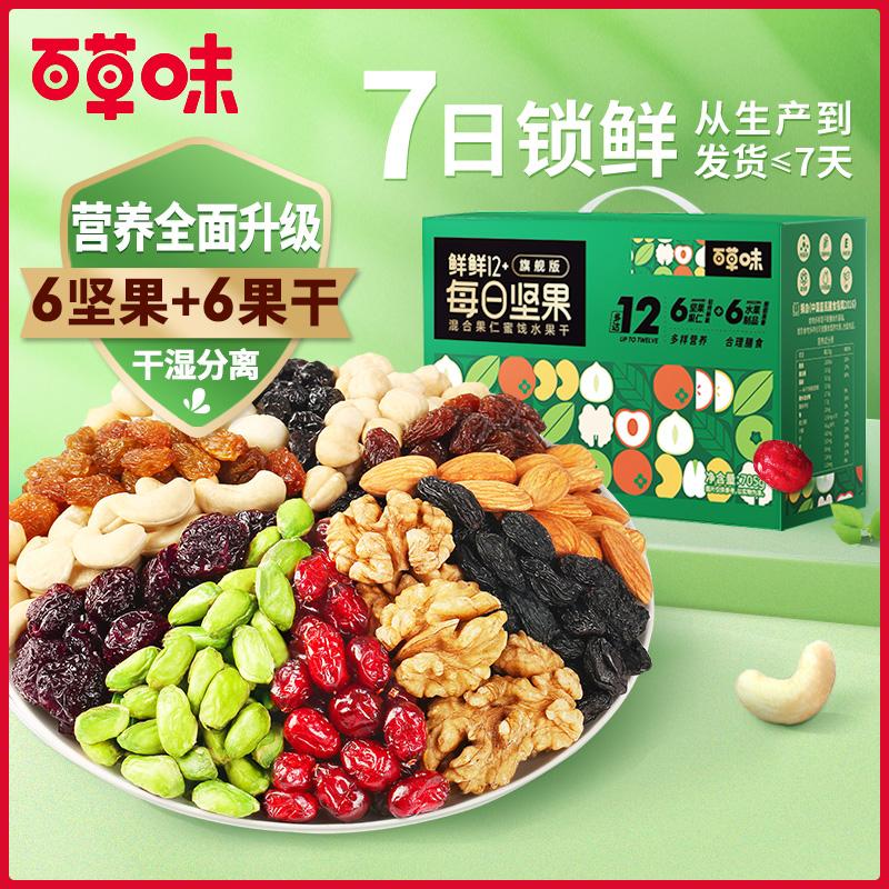 百草味每日坚果礼盒750g/30包网红休闲孕妇零食健康混合干果整箱